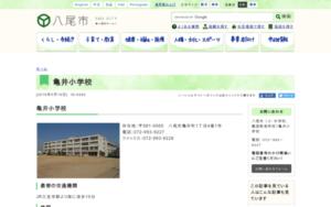 亀井小学校
