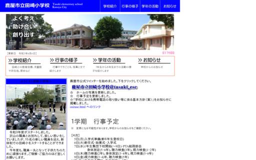 田崎小学校