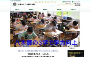 八木郷小学校
