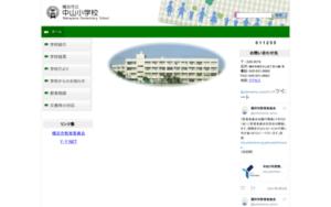 中山小学校