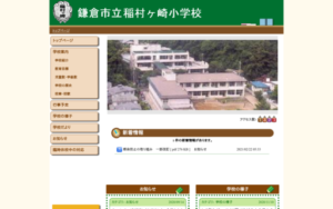 稲村ヶ崎小学校