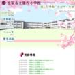 松阪市立第四小学校