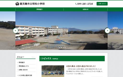 明和小学校