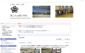 第二大山崎小学校