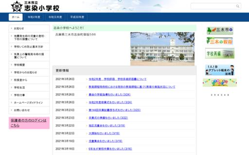 志染小学校
