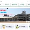 長洲小学校