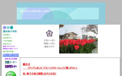 蓮田南小学校