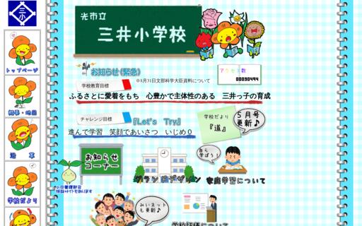 三井小学校