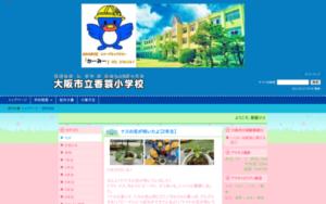 香簑小学校