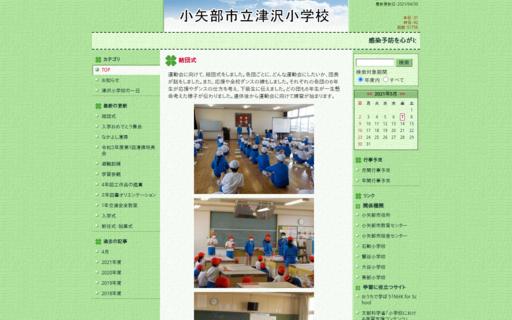 津沢小学校