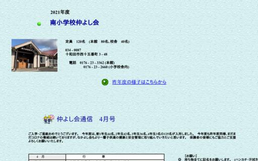 十和田市立南小学校