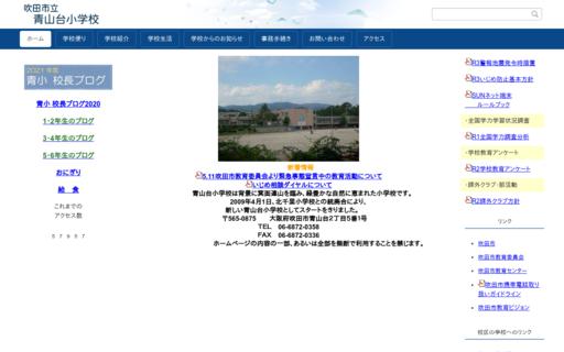 青山台小学校