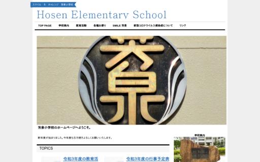 芳泉小学校