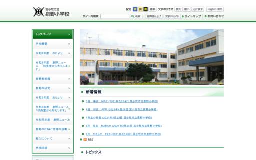 泉野小学校