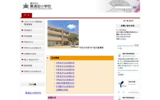 黒須田小学校