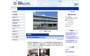新鶴見小学校