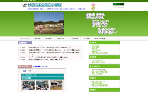 佐方小学校