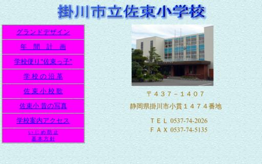 佐束小学校