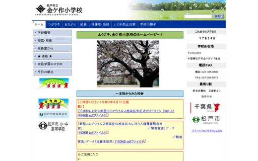金ケ作小学校