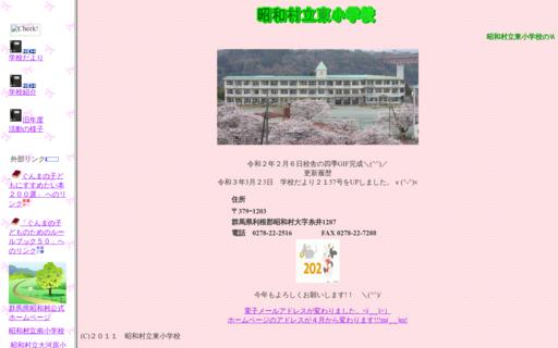 昭和村立東小学校
