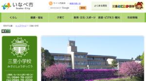 三里小学校