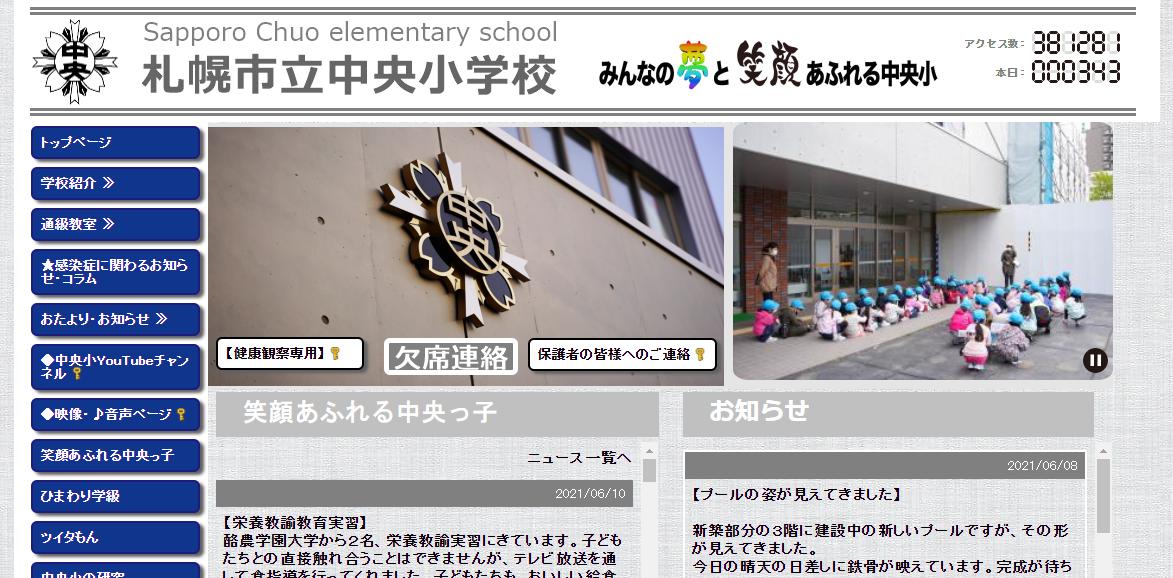 札幌市立中央小学校
