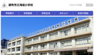 滝坂小学校