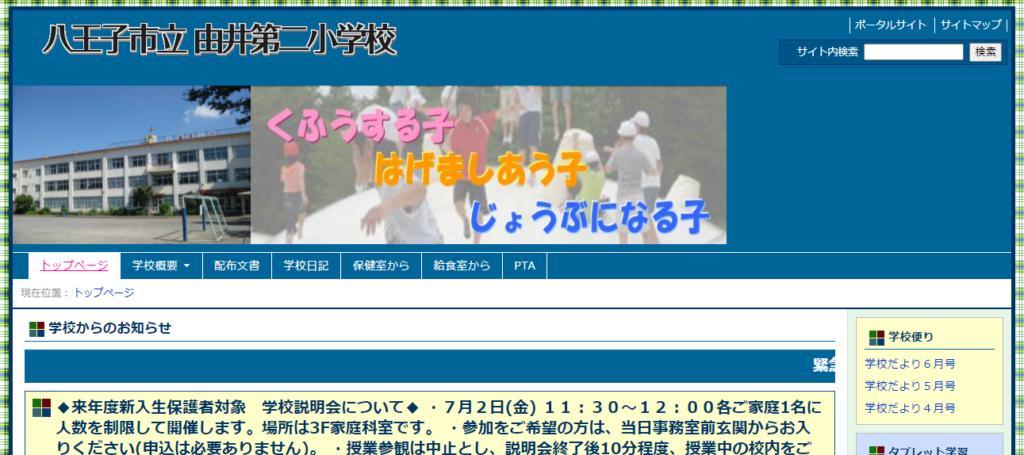 由井第二小学校