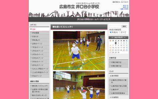 井口台小学校