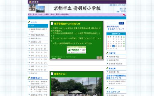 音羽川小学校