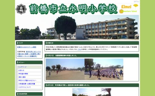永明小学校
