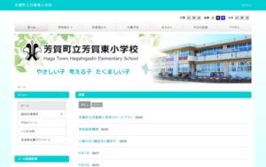 芳賀東小学校