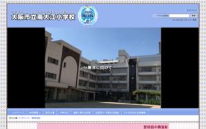 南大江小学校