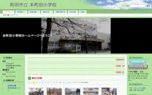 本町田小学校