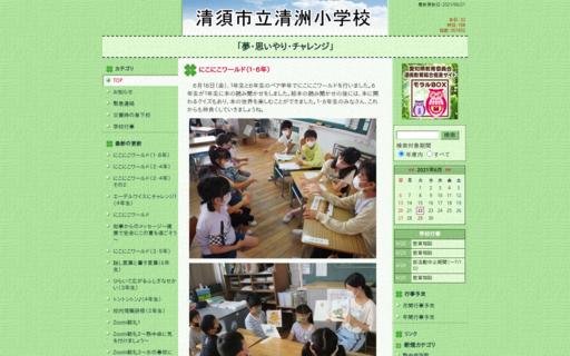 清洲小学校