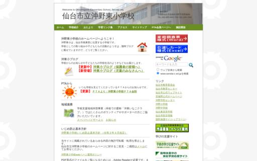 沖野東小学校