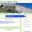 千寿第八小学校