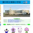 菅原小学校