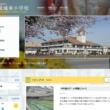関城東小学校