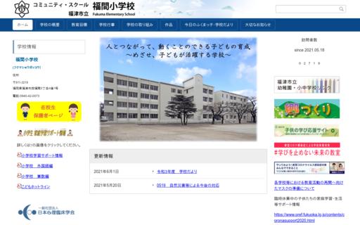 福間小学校