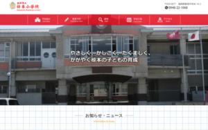 椋本小学校