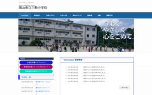 三勲小学校