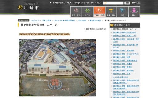 霞ヶ関北小学校