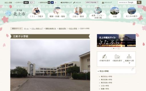 江釣子小学校