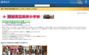 長井小学校