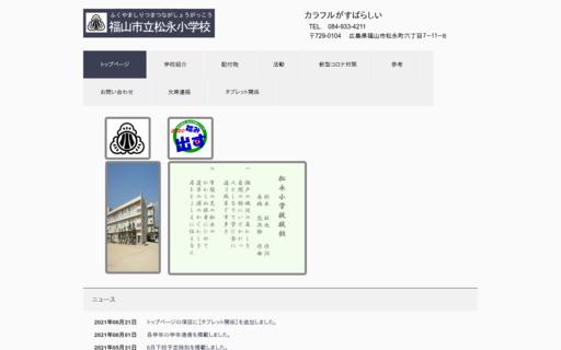 松永小学校