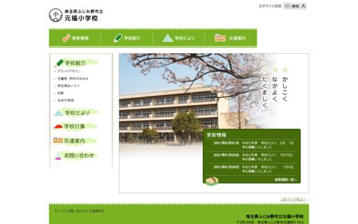 元福小学校