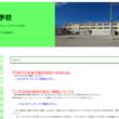 草ヶ江小学校