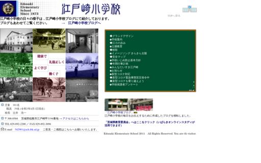 江戸崎小学校