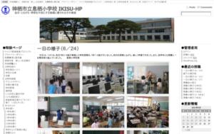 息栖小学校